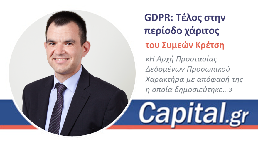 Article: GDPR – First fine issued by the Greek Data Protection Authority